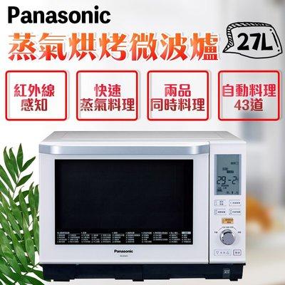 Panasonic 國際牌 27L 蒸氣烘烤微波爐 NN-BS603 微波爐 國際牌微波爐 台灣公司貨 原廠保固