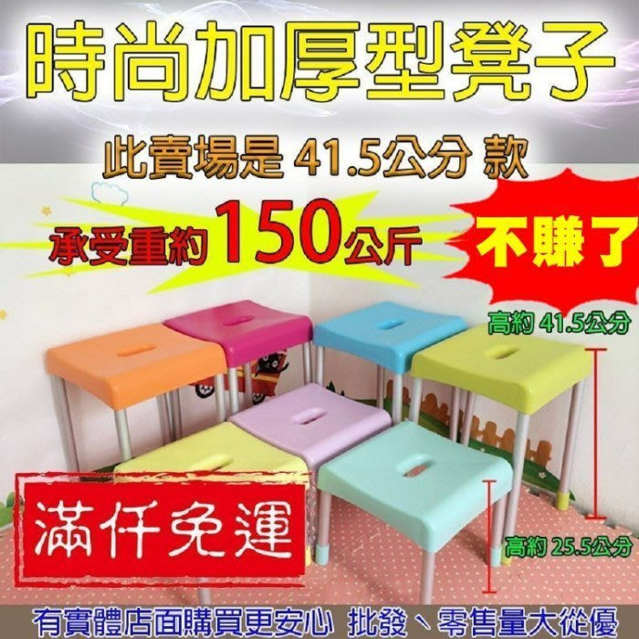 ╭*雲蓁小屋*╯【60023-150時尚加厚型凳子No%】椅子 板凳  休閒椅  戶外露營椅  擺攤椅 椅 桌椅 凳子