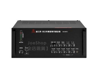【現貨.免運】KB-600PA 鐘王 600W PA廣播專用擴大機/擴大器