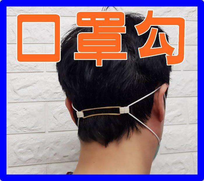 《1組4個》口罩勾 口罩的勾子 戴口罩耳朵不會痛 防勒掛勾 口罩輔助器 耳朵減壓器