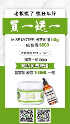 Miss moter 抹茶面膜 50g 一組 售價 $600 隨貨免費贈送 氨基酸原液 100ml 一組