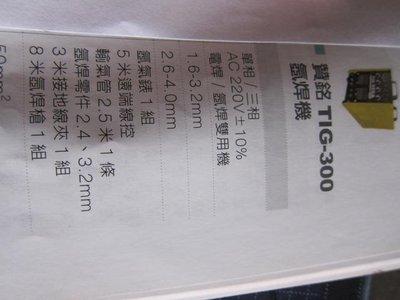 阿銘之家(外匯工具)贊銘TIG-300氬焊機/變頻氬焊機-電焊兩用機-空冷式-台灣製造-全新公司貨