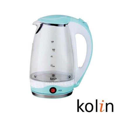 Kolin歌林 1.8L保溫玻璃快煮壺 KPK-DL1805G