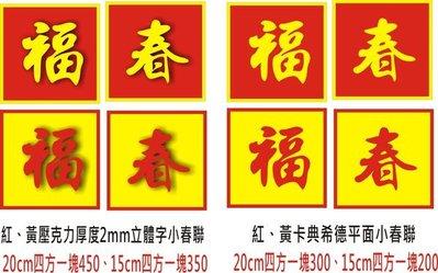 大台南 CT 創意設計廣告社壁貼割字招牌看板輸出布條布旗帆布壓克力名片油漆字鈦金字LED.