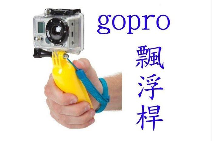 GORPO 漂浮桿 飄浮棒 飄浮桿 手持棒 HERO3+ SJ4000 hero4 HERO5 SESSION