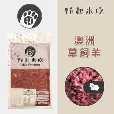 冷凍2000免運(野起來吃)犬貓冷凍生食餐。澳洲草飼羊。300g #大象樂園