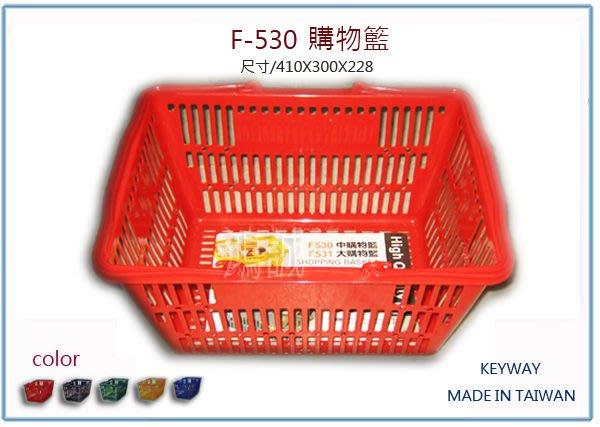 『 峻 呈 』(全台滿千免運 不含偏遠 可議價) 聯府 F530 F-530 中型 購物籃 塑膠籃 菜籃 收納籃 整理籃