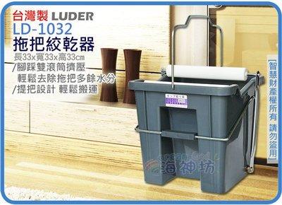 =海神坊=台灣製 LD-1032 拖把絞乾器 腳踩式拖把擰乾器 夾乾器 適1呎內拖把 手提桶 15L 9入3500元免運