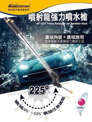 噴射龍強力噴水槍 + 多功能伸縮水管組 新一代225度任你調 雙噴射水流模式 暫時止水閥門設計 台灣製造品質保證