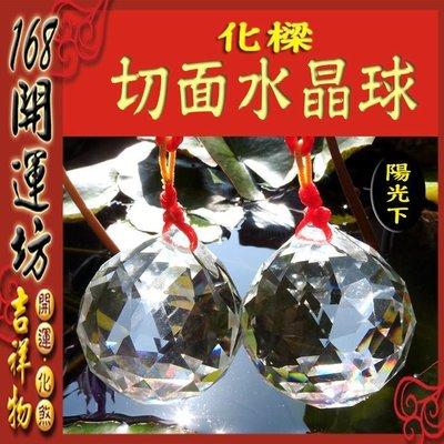 【168開運坊】【化樑柱/橫樑-切面水晶球*2--大】已淨化/開光 /擇日//