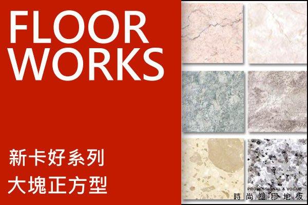 FLOOR WORKS 新卡好方塊塑膠地板連工帶料600元起(周年慶大優惠)*時尚塑膠地板賴桑*
