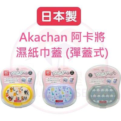製 Akachan 阿卡將濕紙巾蓋 (彈蓋式)~可愛動物系列 可重覆黏貼