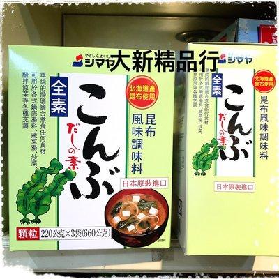[三鳳中街] 日本原裝進口 伯客露 昆布風味調味料(660g)  昆布粉 全素