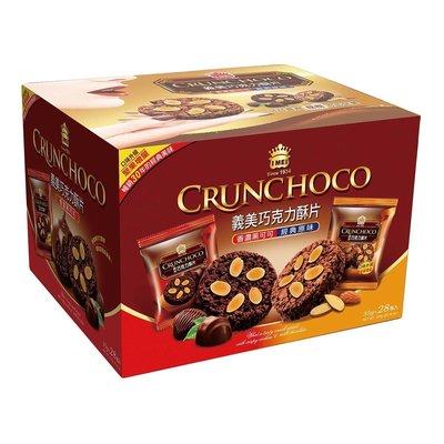 costco代購 #104512 義美 巧克力酥片雙口味組合 28入X35g*