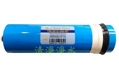 【清淨淨水店】台灣CLEANPURE 400G/400加崙RO膜,日本TORAY膜片,台灣完工製造,促銷1499元。