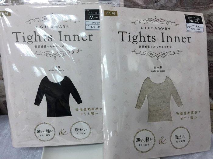 現貨*LUCY 日韓生活館*日本製 Tights Inner 超薄吸濕排汗保暖衣 8分袖 內搭衛生衣 發熱衣