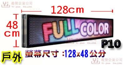 128*48公分 P10戶外 跑馬燈 LED字幕機 LED廣告機 LED顯示屛 LED字幕機 LED電視牆 吸金活招牌
