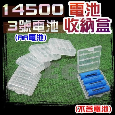 G2A67 14500 鋰電池收納盒 3號電池收納盒 14500鋰電池 專用收納盒 保存盒 保護盒 置放盒