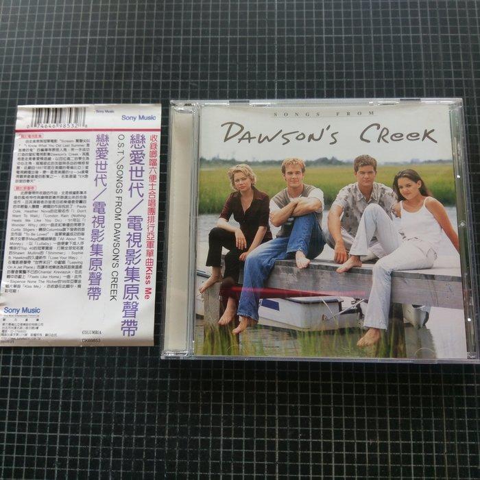 ※藏樂小舖※ (影劇CD) DAWSON'S CREEK戀愛世代~電視影集原聲帶 (附側標)