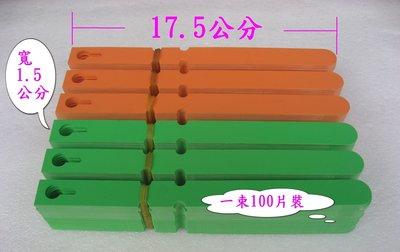 ☆達達的店☆高品質 束帶型植物名牌 植物名牌 花牌 100片