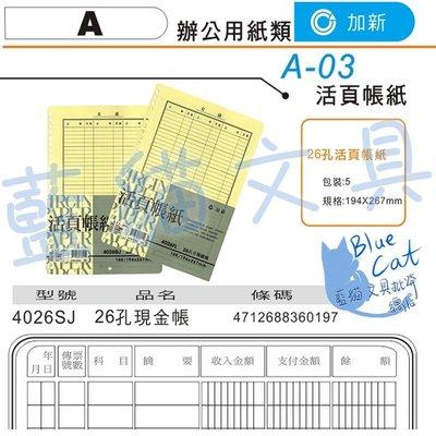 【可超商取貨】辦公用品/會計憑證【BC53013】〈4026SJ〉26孔活頁帳紙-現金帳/5本1包《加新》【藍貓文具】