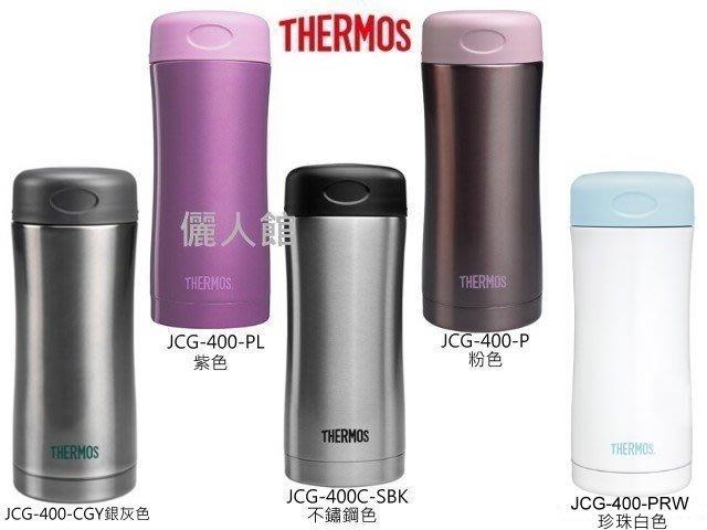Thermos 膳魔師JCG-400 不鏽鋼真空保溫杯/保溫杯-粉色/紫色/不鏽鋼色/珍珠白色公司貨