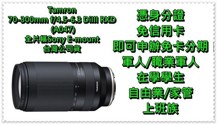 Tamron 70-300mm f/4.5-6.3 DiIII RXD 【免卡分期】【現金分期】【免頭款】【自選繳費日期