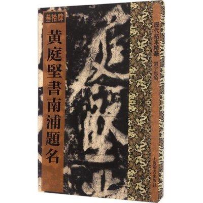 PW2【書法 篆刻】黃庭堅書南浦題名...