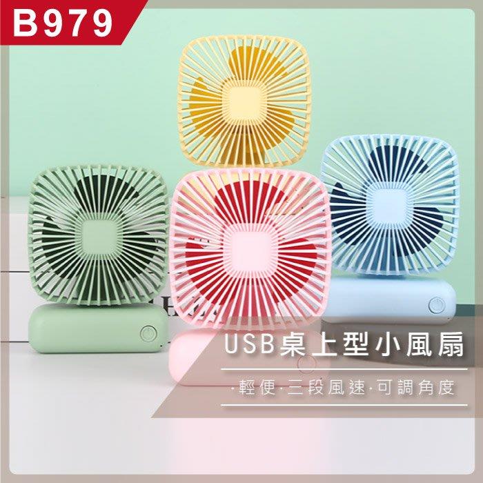 風扇 隨身電風扇 小風扇 充電電風扇 USB 隨身風扇 桌上型 兩用風扇 台灣現貨