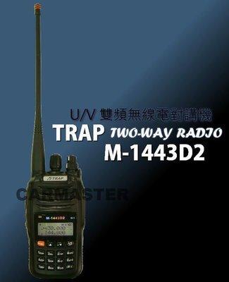 《實體店面》TRAP M-1443D2 日本功率晶體 雙頻 防潑水 無線電 對講機 中繼台雙工通話 抗震 M1443D2