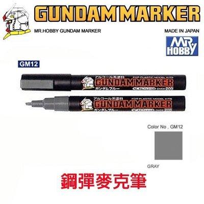 【模型王】MR.HOBBY 郡氏 GSI 鋼彈麥克筆 鋼彈筆 GUNDAM MARKER 塑膠模型用 GM12 灰色