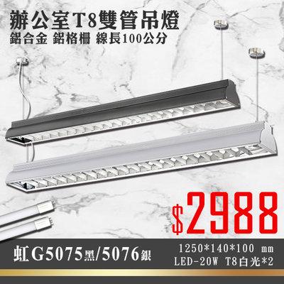 §LED333§ (33HG5075/76)LED-20W*2辦公室吊燈 T8四呎白光雙管 全電壓 鋁合金線長100公分