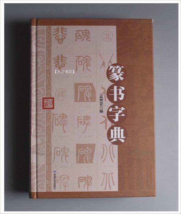 【禾洛書屋】 篆書字典(敦煌文藝出版社)書法字典/篆刻字典