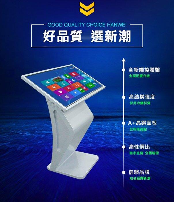 【新潮科技】32吋導覽機 觸控互動查詢機 雲端管理 搭贈後台節目製作軟體 廣告機 電子看板 多媒體數位看板window版