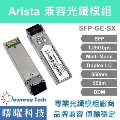 含稅開票【曙曜】Arista兼容 SFP-1G-SX光纖模組 1.25G 850nm 多模雙芯 LC 550m