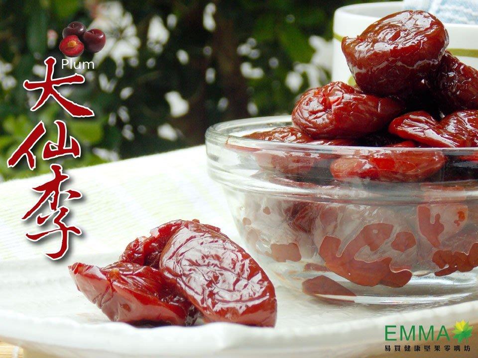 【大仙李】《易買健康堅果零嘴坊》台灣土產蜜餞就是好吃~.挑戰拍網最低價喔!!!