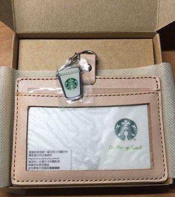 [Starbucks] 星巴克皮質證件套+隨行卡一張
