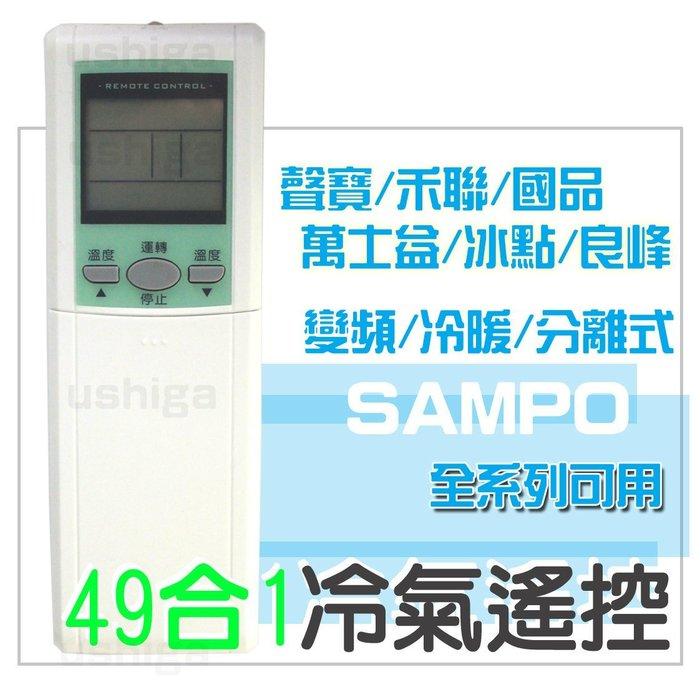 聲寶 禾聯 國品 良峰 萬士益 泰陽 冰點 49合一冷氣遙控器 全系列 分離 變頻