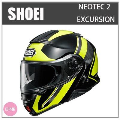 【現貨】日本直送 SHOEI NEOTEC2 EXCURSION TC-3 彩繪全罩式 安全帽 可樂帽  (黃/黑)