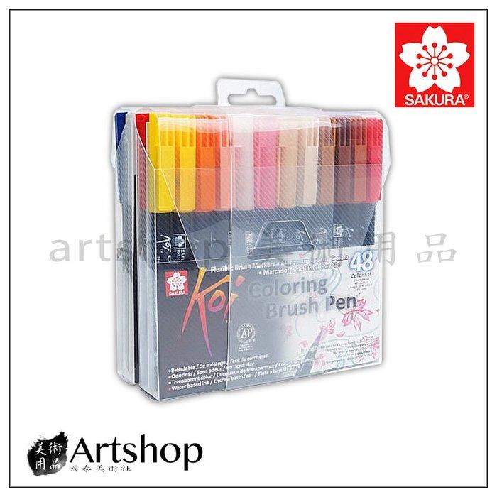 【Artshop美術用品】日本 SAKURA 櫻花 彩色毛筆 Koi Coloring Brush Pen 48色