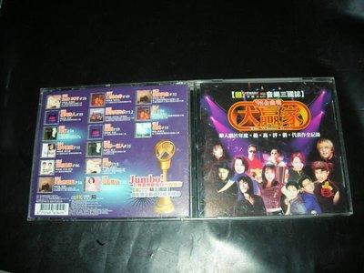 OK  音樂三國誌'98金曲獎大贏家