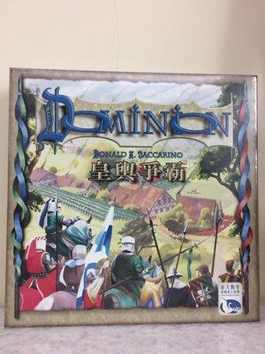【桌遊世界】可開收據!正版桌遊 皇輿爭霸 Dominion