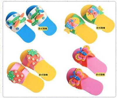 立體黏貼EVA拖鞋~幼兒手工創意黏貼~胚布白色~拼貼 彩繪 DIY 美勞 手作材料