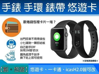 【 創悠遊 】改造悠遊卡 一卡通/晶片 線圈 小米手環3、4 米動 手錶 G-SHOCK Apple Watch 三星