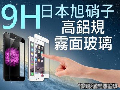 9H 霧面 滿版 玻璃螢幕保護貼 日本旭硝子 5.5吋 Apple iPhone 6/6S PLUS I6+ IP6S+