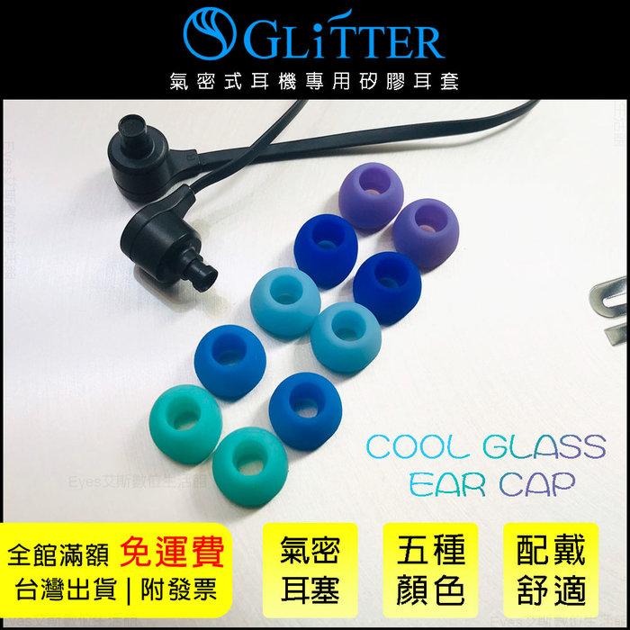 一組10入【耳機矽膠軟塞】GT-7999 彩色版 氣密型耳機塞 軟塞 入耳式 耳機套 耳帽 耳塞 珪膠套