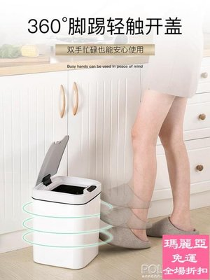 新品9折 智慧垃圾桶 麥桶桶感應垃圾桶創意電動智慧家用客廳廚房踢踢網紅垃圾桶【瑪麗亞】