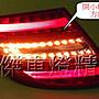 ☆小傑車燈家族☆全新 benz w204 07年仿12年w204光柱 光條led尾燈depo製 限定