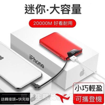 【雙十一虧本冲量】公司貨 行動電源 自帶線 適用所有手機 20000mah 大容量 雙USB孔2A和1A 隨身充
