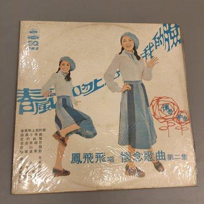 百元起標黑膠區~春風吻上我的臉 鳳飛飛 懷念歌曲第二集/海山1976原版